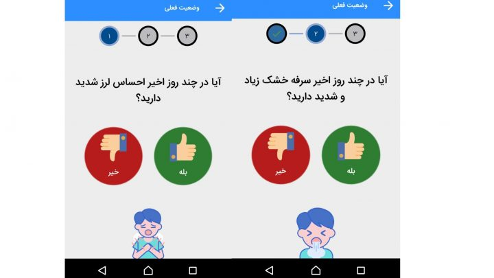 Iran Launched an App That Claimed to Diagnose Coronavirus. Instead, It Collected Location Data on Millions of People.